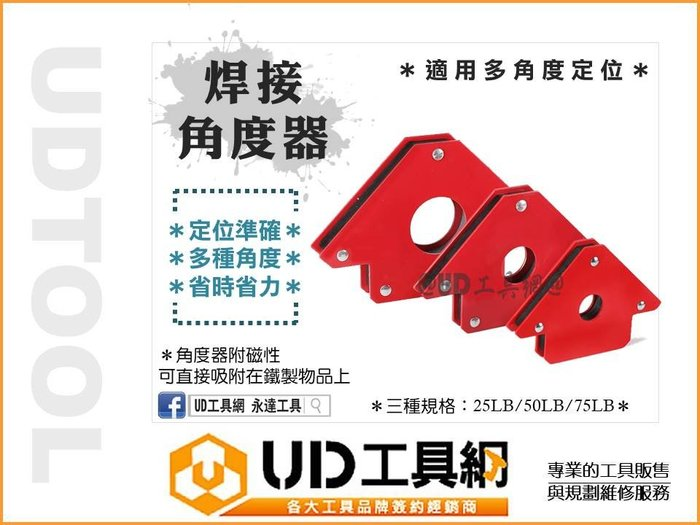 @UD工具網@ 三角磁鐵定位器 25LB 焊接角度定位器 焊接角度規 磁鐵角度規 磁性固定角度器 磁鐵角度器