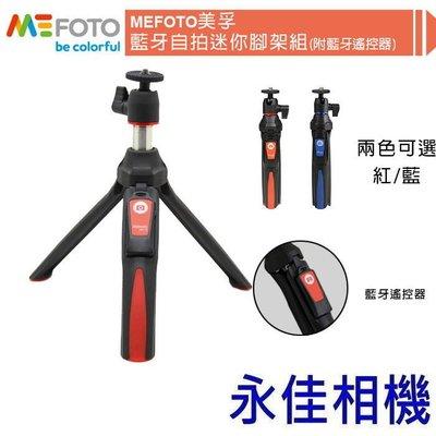 永佳相機_MeFOTO MK10 球型雲台 自拍棒 三腳架 自拍架 自拍桿 附手機夾 GOPRO轉接 藍芽遙控
