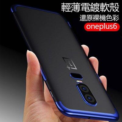 OnePlus 6 手機殼 防摔 一加 1+6 一加6 保護套 矽膠套 超薄 透明 軟殼 保護殼 流光電鍍 晶耀系列