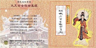 妙蓮華 CG-5610 傳統道經課誦-九天玄女救世真經 CD