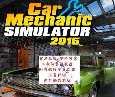 PC版 官方正版 STEAM 汽車維修模擬 修車 肉包遊戲 Car Mechanic Simulator 2015
