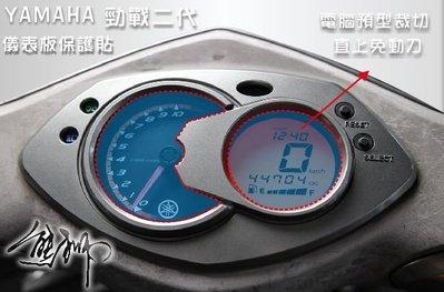 【熊獅貼膜】YAMAHA 勁戰二代儀表板 透明犀牛皮 STEK TPU 保護膜 自體修復膜 DIY 防刮 汽機車包膜