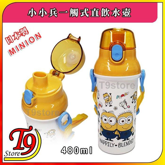 【T9store】日本製 Minions (小小兵C) 一觸式直飲水壺 水瓶 兒童水壺 (480ml) (有肩帶)