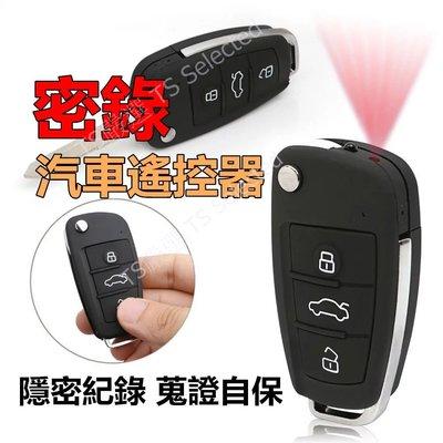 加購記憶卡 密錄 汽車 遙控器 密錄器 錄影機 監視器 攝影機 推薦 針孔 偽裝 微型 隨身 監視 迷你 小型 隱藏式