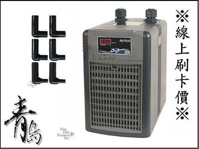B。。。青島水族。。。韓國ARCTICA阿提卡-冷卻機 冷水機 極至靜音==1/4HP(980L水量用)※線上刷卡價※