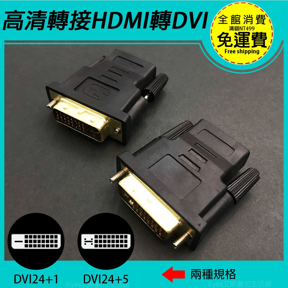 【HDMI母 轉 DVI 公 轉接頭】 24+1 / 24+5 轉接頭 螢幕 電腦 電視 投影機 DVD 高清畫質