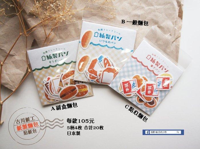 日本古川紙工 紙製麵包貼紙包