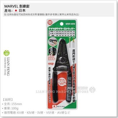 【工具屋】*含稅* MARVEL 剝線鉗 MWS-M10 黑 AWG18-30 KV線 IV線 剝皮鉗 AV線 日本製