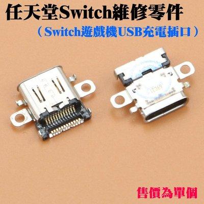 【台灣現貨】任天堂Switch維修零件(Switch遊戲機USB充電插口)#Switch主機USB充電母座 NS充電器連