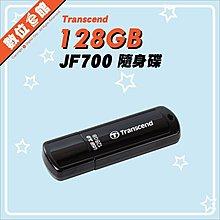 完整盒裝公司貨 Transcend 創見 JetFlash 700 128GB 128G USB3.1 隨身碟