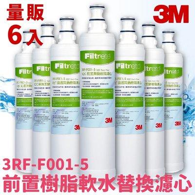 【3M飲水首選】6入組〞SQC 前置樹脂軟水濾心 3RF-F001-5 淨水/過濾/濾芯/淨水器/濾水/快捷式