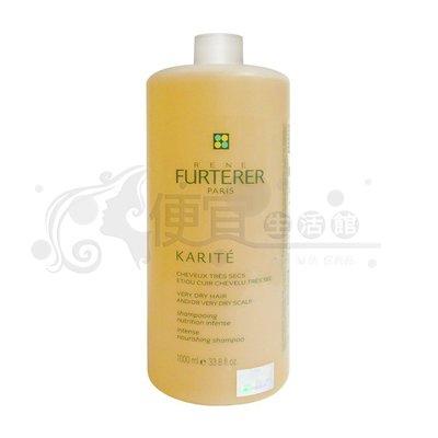 便宜生活館【洗髮精】-萊法耶RF-karite可麗蝶洗髮精~雪亞脂極緻髮浴 1000ML (最新款)
