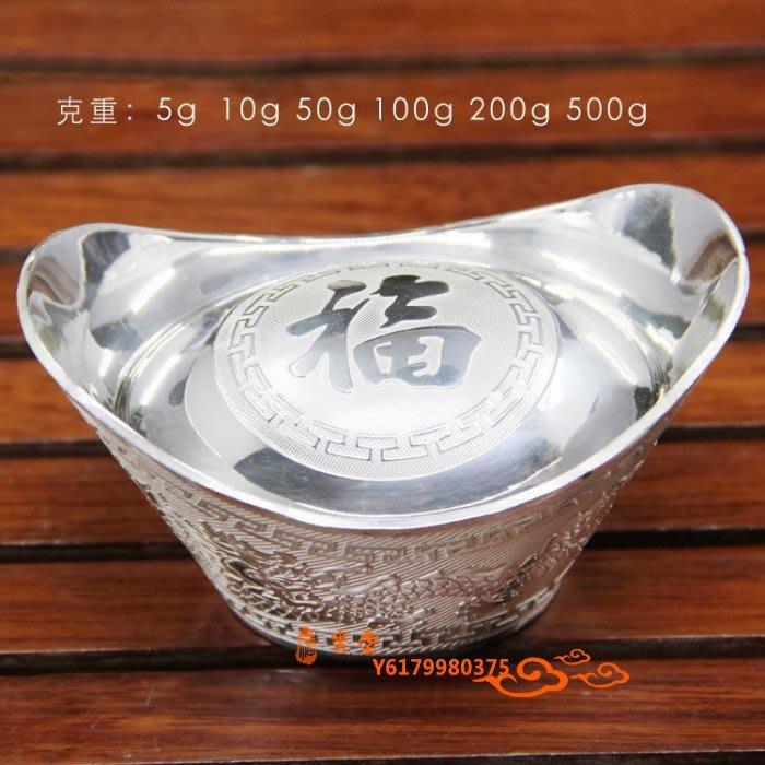 【福寶堂】古本銀器純銀元寶5克10克50克100克200克500克 s999純銀元寶
