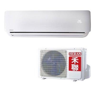 【希西家電】HERAN 禾聯頂級旗艦型冷專變頻分離式一對一冷氣(1級省電)HI-N281/HO-N28C