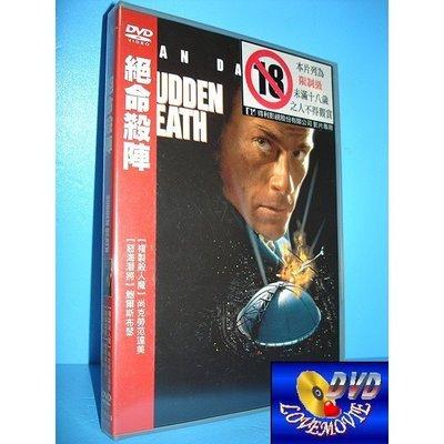 三區台灣正版【絕命殺陣Sudden Death (1995) 】DVD全新未拆《終極救援:尚克勞范達美》