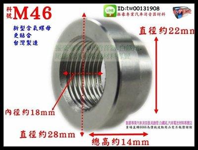 振豪 M46 304白鐵 內徑18mm 外徑25mm 含氧感知器 空燃比計 鎖孔 含氧螺絲 M18牙1.5