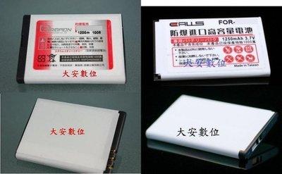 全新 SonyEricsson 高容量1200mAH防爆電池-BST37/ BST-37, J120i, J220, J220i 台北市