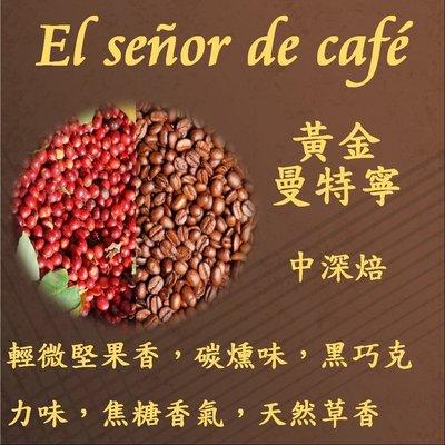 {El señor de café} 咖啡先生  [黃金曼特寧] 咖啡豆 每磅450