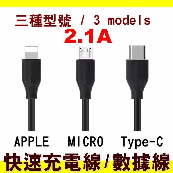 年度狠價衝評價 APPLE / Type-C / Micro USB 2.1A 極速數據線 傳輸線 速充 快速充電線