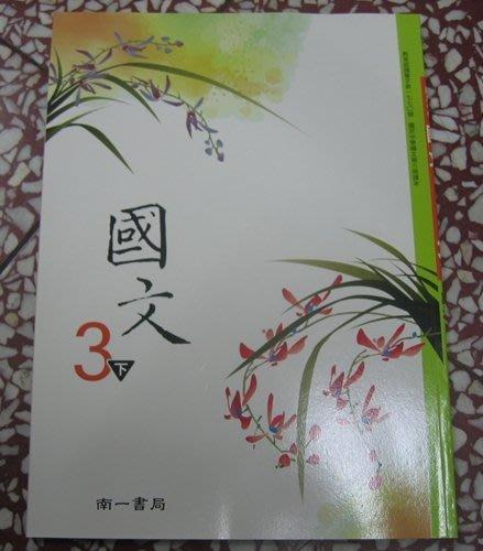<教科書>南一E 國中 國文課本 3下