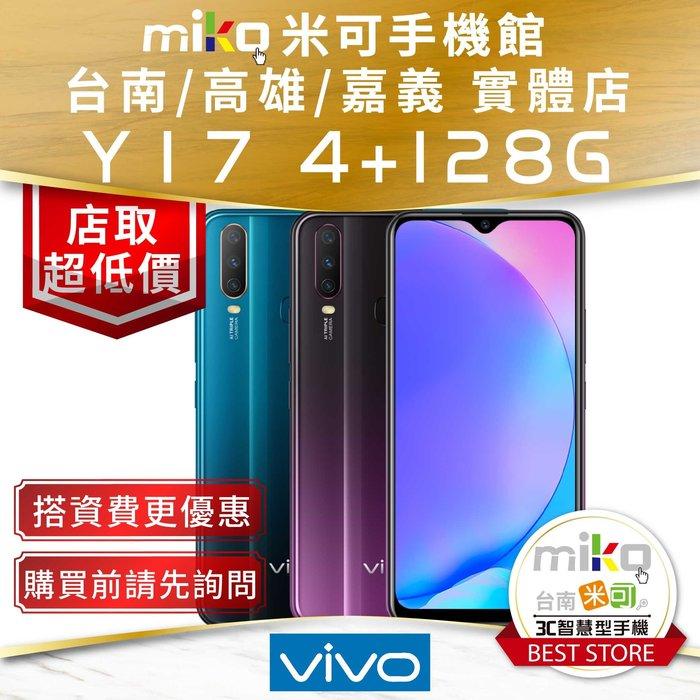 【海佃MIKO米可手機館】VIVO Y17 4+128G 雙卡雙待 AI超廣角鏡頭 藍空機價$5390歡迎詢問