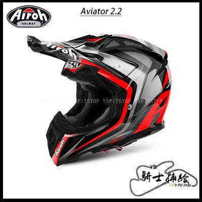⚠YB騎士補給⚠ Airoh Aviator 2.2 Warning 黑紅 越野 滑胎 輕量化 可拆內襯