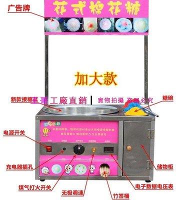 [廠商直發] 加大款花式棉花糖機 瓦斯款棉花糖機 提供花式棉花糖製作教程