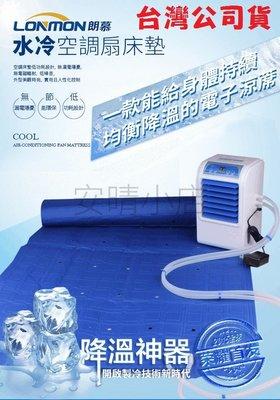 【朗慕】單人負離子水冷空調床墊 最新一代主機 極速降溫 冰涼 水循環 涼蓆 露營 野餐墊 全新公司貨