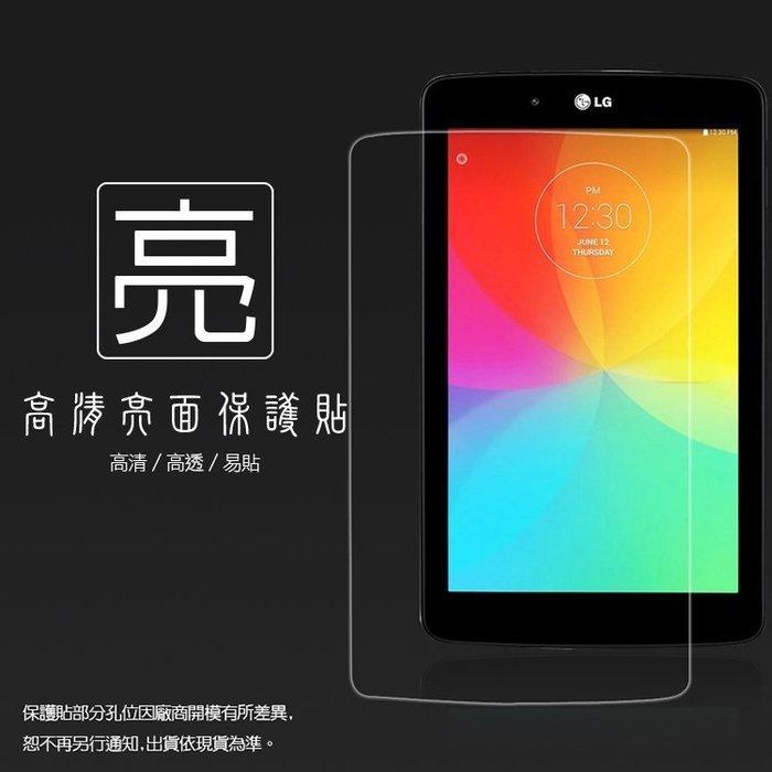 亮面螢幕保護貼 LG G Tablet 7.0/G Tablet 8.3 保護貼 平板貼 亮貼 亮面貼