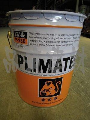 『金絲猴防水材』930 油性超強底漆固化劑  起砂粉塵專用  5加侖/1500元 & 1加侖/500元