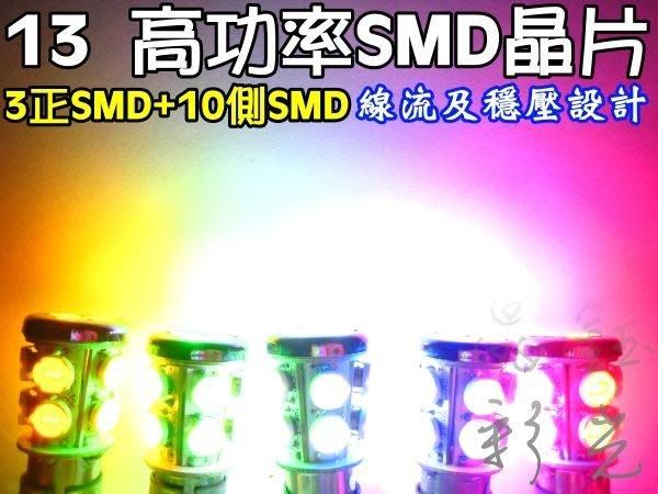 彩光LED燈泡---1157型13顆高功率6瓦  方向燈,煞車尾燈, 倒車燈..日本暢銷款