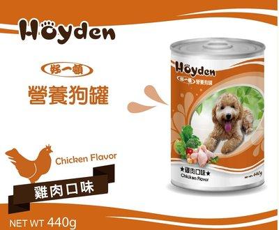 全球寵物~Hoyden好一頓狗罐頭 營養狗罐頭 / 雞肉 440g