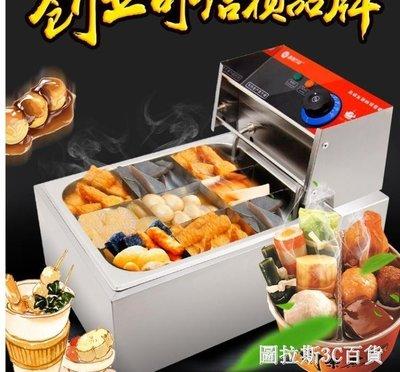 煮機器電熱商用麻辣燙串串香煮丸子機關東煮鍋煮面爐設備 QM