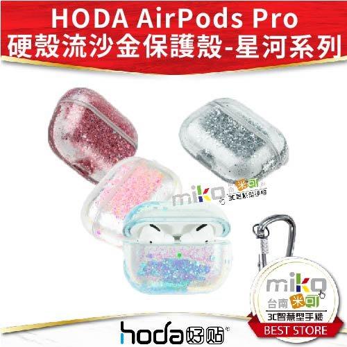 台南【MIKO米可手機館】Hoda Apple AirPods Pro 硬殼流沙金保護殼 公司貨 保護套 無線充電
