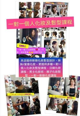 個人化妝課程,學化妝,化妝髮型課程,新娘化妝,韓式化妝班,個人髮型班