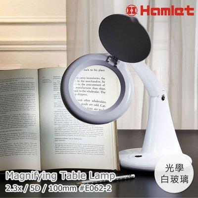 【Hamlet 哈姆雷特】2.3x/5D/100mm 書桌型護眼LED檯燈放大鏡【E062-2】