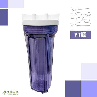 -艾家淨水- 10英吋 YT標準濾殼/濾瓶 平頭白蓋透瓶加厚型2分內牙 台灣製NSF  110元