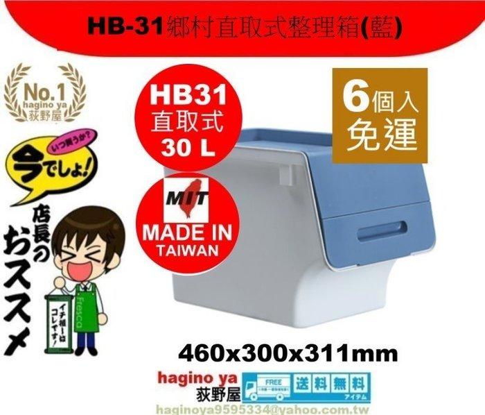 荻野屋/6入/免運/HB31/鄉村直取式整理箱藍色/30L/收納箱/嬰兒衣物收納/整理箱/無印良品/HB-31/直購價
