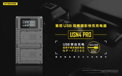 @佳鑫相機@(全新品)NITECORE雙槽快充USB充電器USN4 PRO 適SONY NP-FZ100電池(A9)