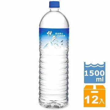 《悅氏》礦泉水1500ml(12入/箱)