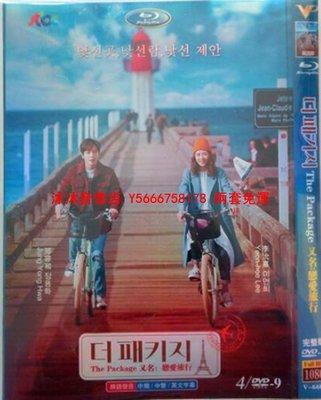高清DVD 韓劇 The Package  戀愛旅行 李沇熹 鄭容和 韓語繁體中字 盒裝 兩套免運