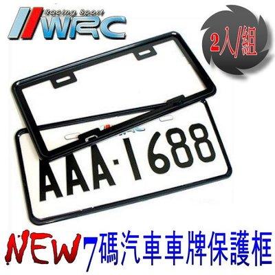 和霆車部品中和館─台灣WRC 新式7碼專用汽車車牌保護框 2入/組