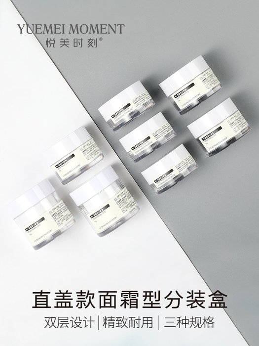 預售款-LKQJD-雙層面霜型分裝盒膏霜眼霜小樣化妝品分裝瓶旅行便攜空瓶