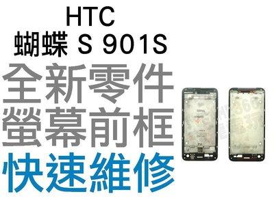 HTC 蝴蝶S 蝴蝶 S 901S 螢幕前框 螢幕維修 全新零件 專業維修【台中恐龍電玩】