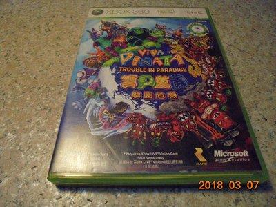 XBOX360 寶貝萬歲-樂園危機 直購價500元 桃園《蝦米小鋪》