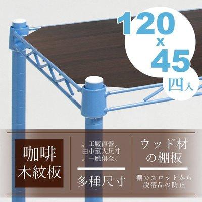 *架式館*【配件類】波浪架層網專用 〔120X45 木質墊板〕4片組