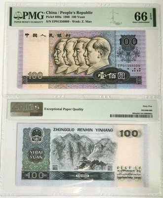 淘樂樂錢幣收藏 # 80100幣后單張PMG美評第三套人民幣100元