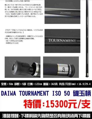 【聯合釣具-竹南店】DAIWA TOURNAMENT ISO 50 磯玉柄