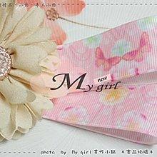 My girl╭* DIY材料˙絲帶包裝花朵花園*25mm寬 羅紋 - 夢幻粉色泡泡蝴蝶緞帶 ZD0574*