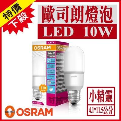 OSRAM歐司朗 10W LED燈泡 小精靈 小晶靈 小口徑燈泡 發光角度更大 省電燈泡【奇亮科技】含稅
